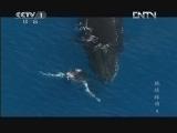 《魅力纪录》 20121116 地球脉动 第九集 多样浅海