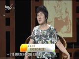 解密淋巴瘤(上) 名医大讲堂 2017.10.10 - 厦门电视台 00:25:36
