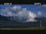 《魅力纪录》 20121107 地球脉动 第三集 淡水资源