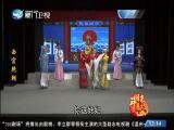 西宫艳朝 (4) 斗阵来看戏 2017.10.11 - 厦门卫视 00:48:11