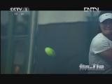《魅力纪录》 20120725 《体育的力量》 第三集 职业之路