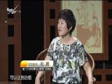 揭秘淋巴瘤(下) 名医大讲堂 2017.10.11 - 厦门电视台 00:25:58