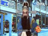 西宫艳朝 (5)斗阵来看戏 2017.10.12 - 厦门卫视 00:48:49