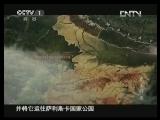 《魅力纪录》 20130417 虎王归来