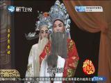 石平贵出世(1) 斗阵来看戏 2017.10.13 - 厦门卫视 00:48:54