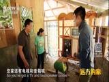 《远方的家》 20171013 一带一路(238)菲律宾 芒扬村的希望之路