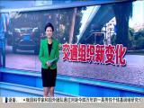 特区新闻广场 2017.10.13 - 厦门电视台 00:22:54
