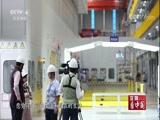 """《亚媒看中国》 20171015 智造 机器人产业助推""""中国制造2025"""""""