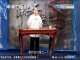 薛仁贵征东·仁贵怒打出山虎 斗阵来讲古 2017.10.16 - 厦门卫视 00:29:31