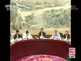 中共中央召开党外人士座谈会征求对中共十九大报告的意见 00:07:27