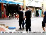 厦门警方抓获一名在逃嫌疑人