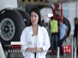 《亚媒看中国》 20171016 腾飞 国产大飞机搭载万亿产业