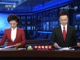 《新闻联播》 20171018 21:00