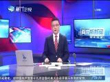 两岸新新闻 2017.10.19 - 厦门卫视 00:33:49