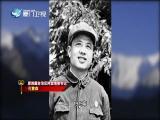 时代楷模 孔繁森 两岸秘密档案 2017.10.18 - 厦门卫视 00:41:18