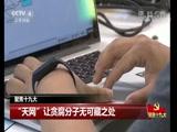 《中国新闻》 20171020 12:00