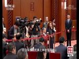 《中国新闻》 20171020 10:00
