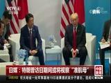 《中国新闻》 20171020 19:00
