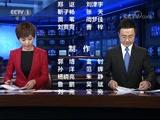 《新闻联播》 20171019 19:00