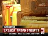 [中国新闻]马达加斯加暴发鼠疫