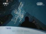 《超级工程Ⅲ纵横中国》 第三集 交通网络