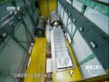 《超级工程Ⅲ 纵横中国》第四集 中国制造 00:49:25
