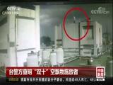 """[中国新闻]台警方查明""""双十""""空飘物施放着"""