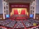 [中国新闻]重大成果惊艳世界 中国加速迈向科技强国