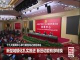 [中国新闻]十九大新闻中心举行第四场记者招待会