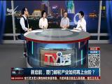 新启航,厦门邮轮产业如何再上台阶? TV透 2017.10.22 - 厦门电视台 00:25:05