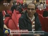 [视频]外媒聚焦十九大:中国迈进新时代