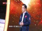 [我是演说家]朱枞鹏:《一天走了61年》