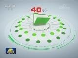 [视频]【数字五年】中国确立全新对外开放格局