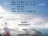 《航拍中国》 20171022 陕西 精编版