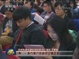 [视频]十九大新闻中心举行第五场记者招待会