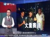 新闻斗阵讲 2017.10.23 - 厦门卫视 00:24:41