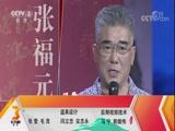《艺术人生》 20171022 北京人民艺术剧院建院65周年特别节目