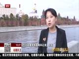[特别关注-北京]中国贡献让世界受益