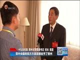 《贵州新闻联播》 20171024
