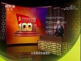 《党史故事100讲》 中共六大 低潮奋起 百家讲坛 2017.10.24 - 中央电视台 00:36:44