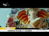 炫彩生活 2017.10.23 - 厦门电视台 00:06:24