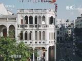 《航拍中国》 20171024 海南 精编版
