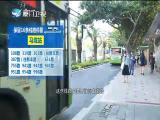 新闻斗阵讲 2017.10.25 - 厦门卫视 00:25:15