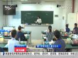 厦视新闻 2017.10.28 - 厦门电视台 00:22:12