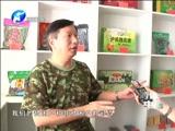 《对话中原》 20171029 熊志强的东虎岭时间