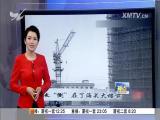 """他""""倒""""在了海关大楼前  视点 2017.10.29 - 厦门电视台 00:13:20"""
