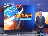 新闻斗阵讲 2017.10.30 - 厦门卫视 00:24:25