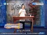薛仁贵征东·月英法逞蜈蚣术 斗阵来讲古 2017.10.31 - 厦门卫视 00:29:51