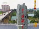 《中国影像方志》 第8集 广西大化篇 00:37:40