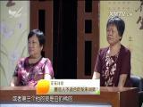 秋季养生(下) 名医大讲堂 2017.10.31 - 厦门电视台 00:26:30